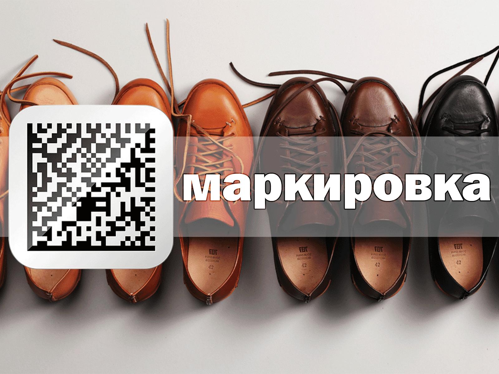 markirovka-obuvi-2019-2018_0