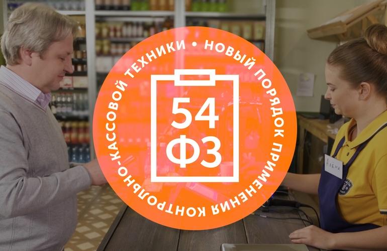 popravki-54-fz-online-kassy